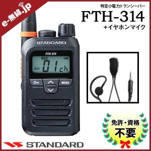 特定小電力トランシーバー インカム FTH-314+タイピンマイクセット スタンダード 八重洲無線|e-musen