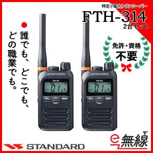 特定小電力トランシーバー インカム FTH-314×2台セット スタンダード 八重洲無線|e-musen