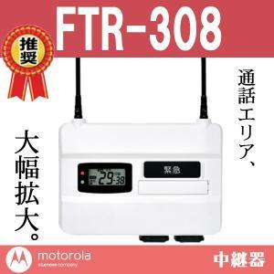 中継器 FTR-308 モトローラ MOTOROLA|e-musen