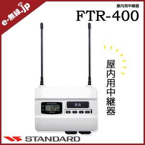 中継器 インカム FTR-400 スタンダード 八重洲無線|e-musen