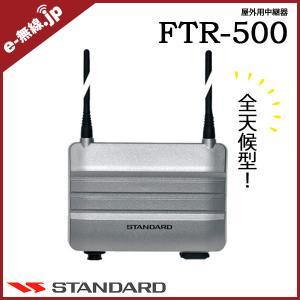 中継器 FTR-500 スタンダード 八重洲無線|e-musen