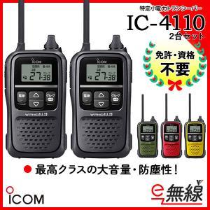 特定小電力トランシーバー インカム IC-4110x2台セット アイコム ICOM|e-musen
