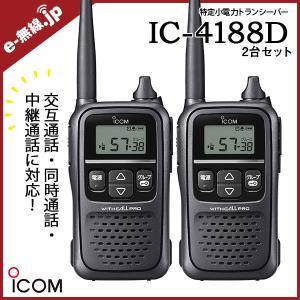 特定小電力トランシーバー インカム IC-4188Dx2台セット アイコム ICOM 同時通話|e-musen