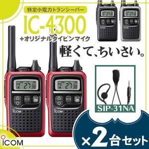 特定小電力トランシーバー インカム IC-4300+SIP-31NA2台セット アイコム iCOM|e-musen