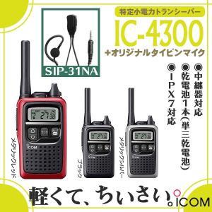 特定小電力トランシーバー インカム IC-4300+SIP-31NAセット アイコム iCOM|e-musen