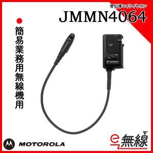 骨伝導マイク JMMN4064  モトローラ MOTOROLA PTT/VOX付|e-musen