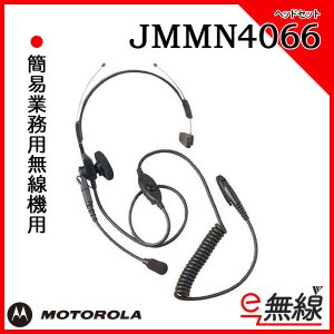 ブームマイク付ヘッドセット PTT付 JMMN4066 モトローラ MOTOROLA|e-musen