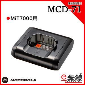 充電器 連結型 MCD-71 モトローラ MOTOROLA MiT7000用|e-musen
