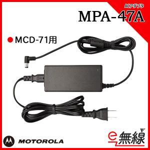ACアダプタ MPA-47A モトローラ MOTOROLA MCD-71用|e-musen