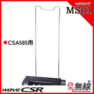 マイクスタンド MS01 CSR シーエスアール|e-musen