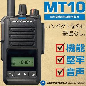 簡易業務用無線機 登録局 デジタル MT10 motorola モトローラ|e-musen