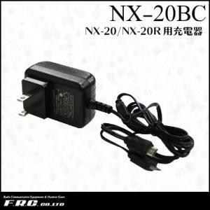 充電器 NX-20BC エフアールシー(FRC)NX-20用 NX-20R用|e-musen