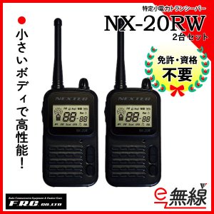 特定小電力トランシーバー インカム NX-20RW 2台セット エフアールシー FRC e-musen