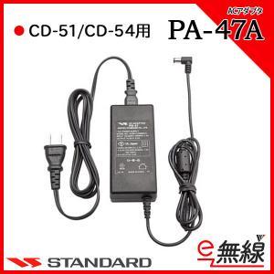連結型充電器用ACアダプタ 業務用簡易無線機 インカム トランシーバー PA-47A スタンダード 八重洲無線|e-musen
