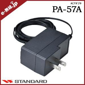 急速充電器 ACアダプタ PA-57A スタンダード 八重洲無線 VXD1用 VXD1S用|e-musen