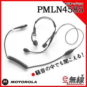 骨伝導ヘッドセット PTT付 PMLN4585 モトローラ MOTOROLA|e-musen