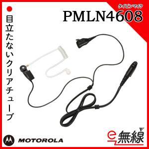 タイピンマイク アコースティックチューブ付 PMLN4608 モトローラ MOTOROLA|e-musen