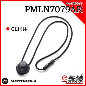 ネックストラップ 特定小電力トランシーバー用 PMLN7079AR モトローラ MOTOROLA|e-musen