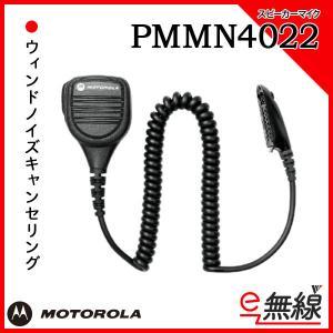 スピーカーマイク ミドルリモート PMMN4022 モトローラ MOTOROLA|e-musen