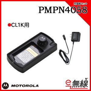 シングル充電器セット インカム トランシーバー PMPN4058 モトローラ MOTOROLA|e-musen