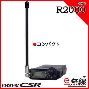 中継器 R2000 シーエスアール CSR|e-musen