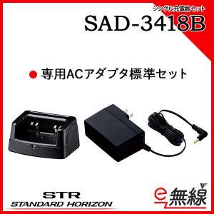 急速充電器セット SAD-3418B スタンダード 八重洲無線|e-musen