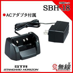 充電器 SBH-18 スタンダード 八重洲無線 リチウムイオン電池パック用|e-musen