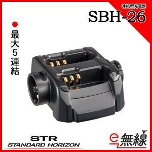連結型充電器 インカム トランシーバー SBH-26 スタンダード 八重洲無線|e-musen