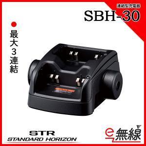 連結型充電器 SBH-30 スタンダード 八重洲無線|e-musen