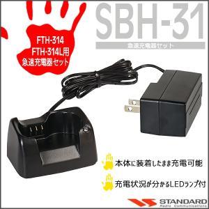 急速充電器 SBH-31 スタンダード 八重洲無線 FTH-314用 FTH-314L用|e-musen