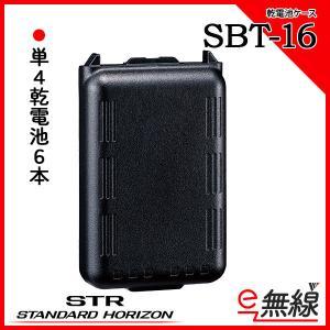 乾電池ケース SBT-16 スタンダード 八重洲無線|e-musen