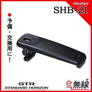 ベルトクリップ SHB-21 スタンダード 八重洲無線|e-musen