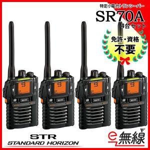 【在庫限り】特定小電力トランシーバー インカム SR70A×4台セット スタンダード 八重洲無線|e-musen