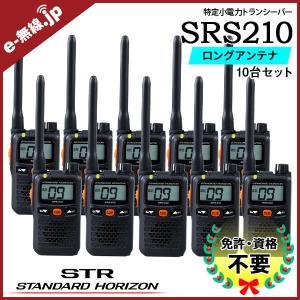 特定小電力トランシーバー インカム SRS210×10台セット スタンダードホライゾン 八重洲無線 e-musen
