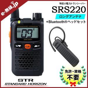 特定小電力トランシーバー インカム SRS220+ヘッドセット スタンダードホライゾン 八重洲無線 e-musen