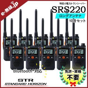 特定小電力トランシーバー インカム SRS220×10台セット スタンダードホライゾン 八重洲無線 e-musen