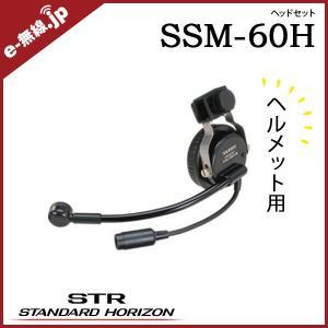 ヘッドセット SSM-60H スタンダード 八重洲無線 ヘルメット用 e-musen