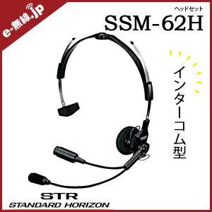 ヘッドセット インターコム型 SSM-62H スタンダード 八重洲無線 e-musen