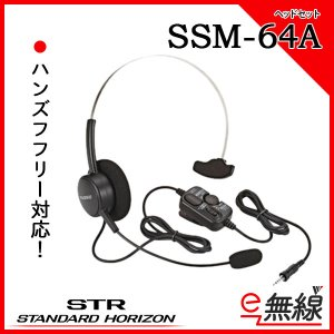 VOXヘッドセット SSM-64A スタンダード 八重洲無線 e-musen
