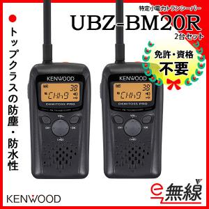 特定小電力トランシーバー インカム UBZ-BM20Rx2台セット ケンウッド KENWOOD|e-musen