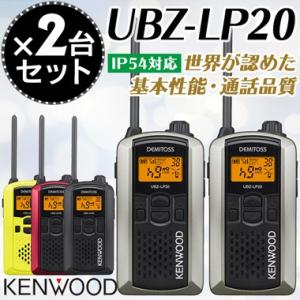 特定小電力トランシーバー インカム UBZ-LP20x2台セット ケンウッド KENWOOD|e-musen