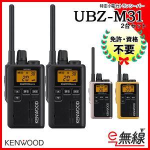 特定小電力トランシーバー インカム UBZ-M31x2台セット ケンウッド KENWOOD|e-musen
