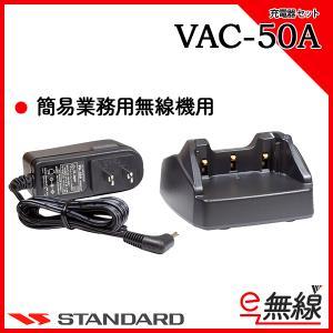 急速充電器セット VAC-50A スタンダード 八重洲無線|e-musen