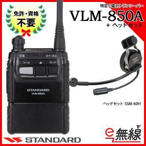 特定小電力トランシーバー VLM-850+SSM-60Hセット スタンダード 八重洲無線|e-musen