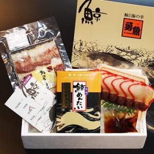鯨肉詰合せ ご贈答セット「群青」|e-nagasaki