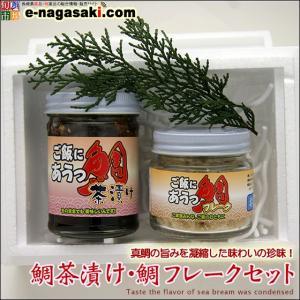 ご飯にあうっ鯛「茶漬け・鯛フレーク」セット|e-nagasaki