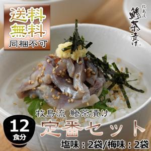 長崎産の新鮮な真鯵(まあじ)を原料に、秘伝の出汁に漬けこんだ、おいしいお茶漬けです。 乾燥茶漬けでは...