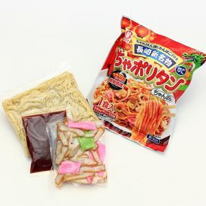 白雪食品の長崎新名物!!ちゃポリタン 1食袋入×20袋ケース e-nagasaki