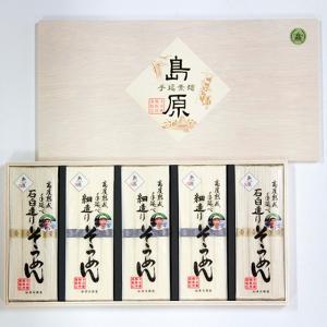 手延素麺 島原 色彩「匠三昧」30【SG-304】|e-nagasaki