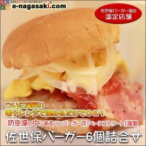 【ついに実現。電子レンジで加熱するのみ!!】佐世保バーガー6個セット|e-nagasaki